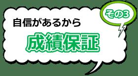 学習塾平野区ヒーローズ